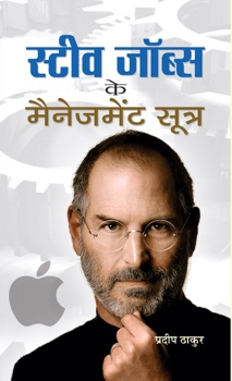Steve Jobs Ke Management Sootra