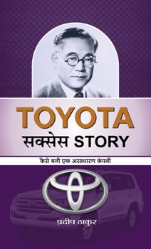 Toyota Success Story