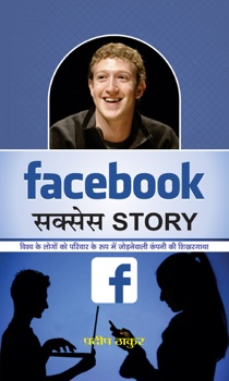 Facebook Success Story