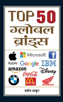 Top 50 Global Brands