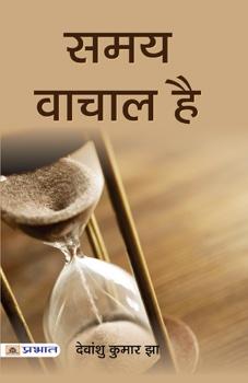 Samay Vachal Hai (Paperback)