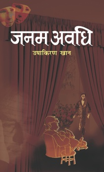 Janam Avadhi