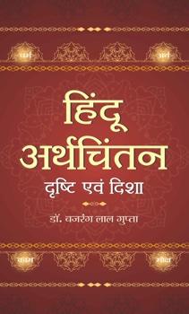Hindu Arthchintan : Drishti Evam Disha