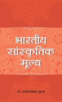 Bharatiya Sanskritik Moolya