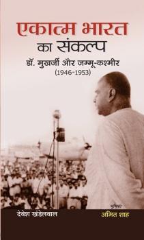 Ekatma Bharat Ka sankalp