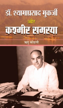 Dr. Syama Prasad Mookerjee Aur Kashmir Samasya