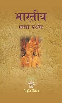 Bharatiya Kala Darshan