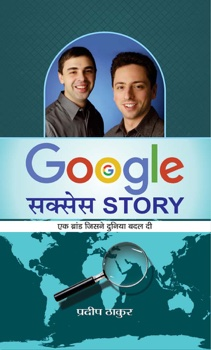 Google Success Story