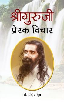 Shri Guruji : Prerak Vichar