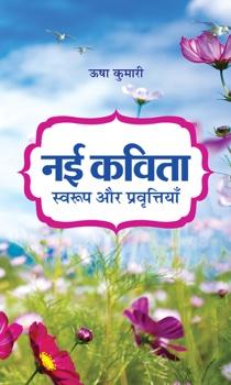 Nayi Kavita : Swaroop Aur Pravrittiyan