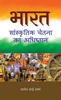 Bharat : Sanskritik Chetna Ka Adhishthan