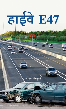 Highway E 47