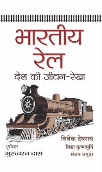 Bharatiya Rail : Desh Ki Jeevan-Rekha