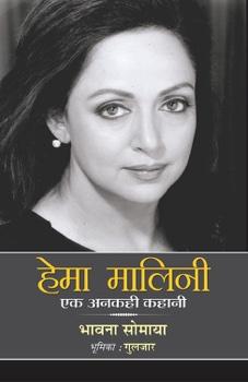 Hema Malini : Ek Ankahi Kahani