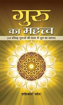 Guru Ka Mahattva
