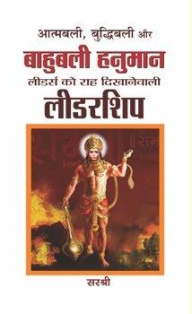 Aatmbali, Budhhibali Aur Bahubali Hanuman Leaders Ko Raah Dikhanewali Leadership
