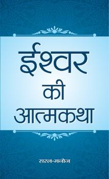 Ishwar Ki Atmakatha