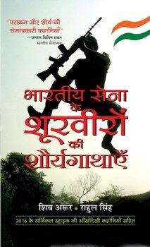 Bharatiya Sena Ke Shoorveeron Ki Shauryagathayen