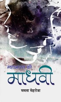 Mahabharat Ki Madhavi