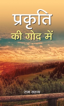 Prakriti Ki God Mein