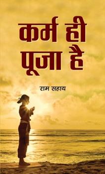 Karma Hi Pooja Hai
