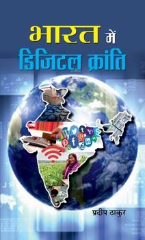 Bharat Mein Digital Kranti