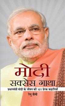 Modi Success Gatha