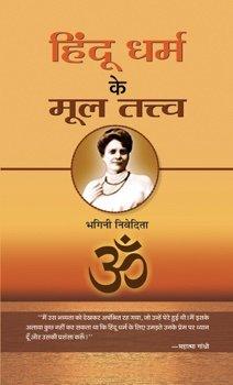 Hindu Dharma Ke Mool Tattva