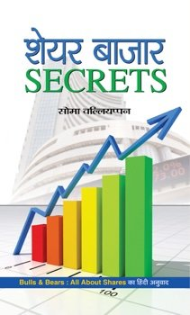 Share Bazar Secrets