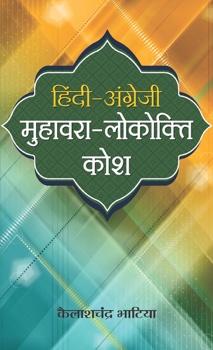 Hindi Angrezi Muhawara-Lokokti Kosh