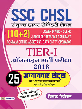 SSC CHSL Sanyukt Higher Secondary Level (10+2) Tier-I Online Bharti Pariksha, 2018 25 Adhyayvar Sets (Paperback)
