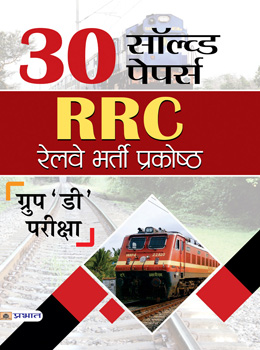 30 Solved Papers RRC Railway Bharti Prakoshth (Group 'D' Pariksha) (PB)