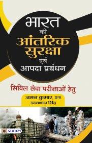 Bharat Ki Aantarik Suraksha Evam Aapda Prabandhan (PB)
