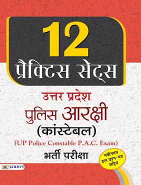 Uttar Pradesh Police Arakshi (Constable) Bharti Pariksha 12 Practice Sets (PB)