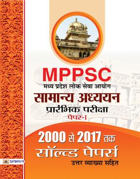 MPPSC Madhya Pradesh Lok Seva Aayog Samanya Adhyayan Prarambhik Pariksha Paper-I Practice Sets