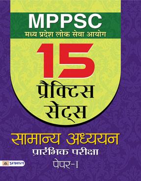 MPPSC Madhya Pradesh Lok Seva Aayog Samanya Adhyayan Prarambhik Pariksha Paper-I Practice Sets (PB)