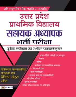 Uttar Pradesh Prathamik Vidyalaya Sahayak Adhyapak Bharti Pariksha (PB)