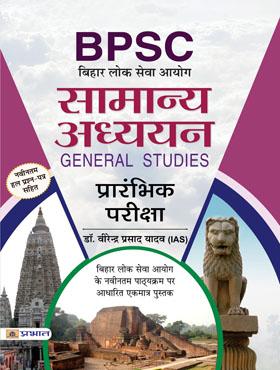 BPSC Bihar Lok Seva Aayog Prarambhik Pariksha Samanya Adhyayan (PB)