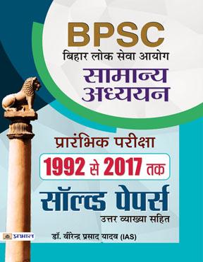 BPSC Bihar Lok Seva Aayog Samanya Adhyayan Prarambhik Pariksha 1992 Se 2017 Tak Solved Papers (PB)