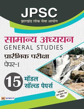 JPSC Jharkhand Lok Seva Aayog Samanya Adhyayan Paper-1 (15 Model Solved Paper) (PB)