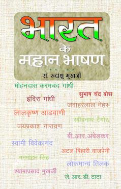 Bharat Ke Mahan Bhashan (PB)