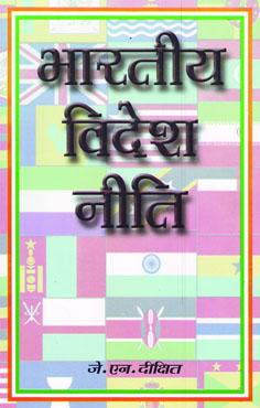 Bharatiya Videsh Neeti (PB)