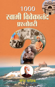 1000 Swami Vivekananda Prashnottari (PB)