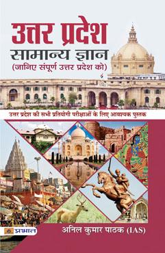 Uttar Pradesh Samanya Gyan (PB)