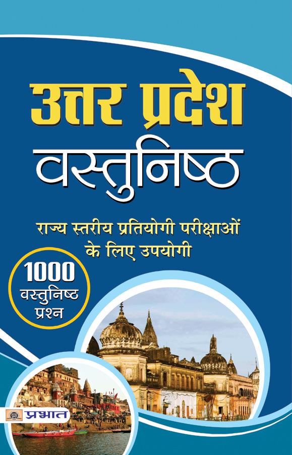 Uttar Pradesh Vastunishtha (PB)