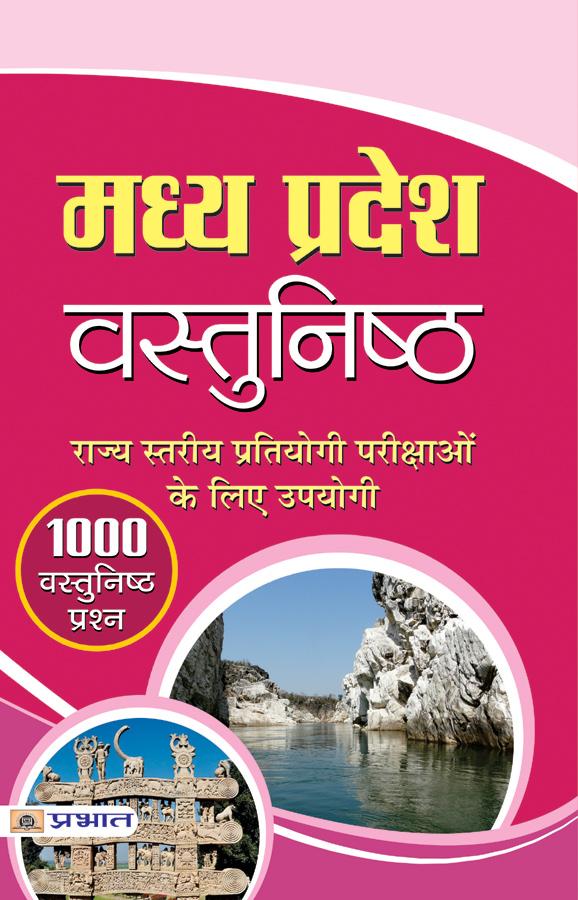Madhya Pradesh Vastunishtha (PB)