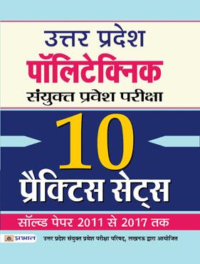 Uttar Pradesh Polytechnic Sanyukat Pravesh Pariksha Practice Sets (PB)