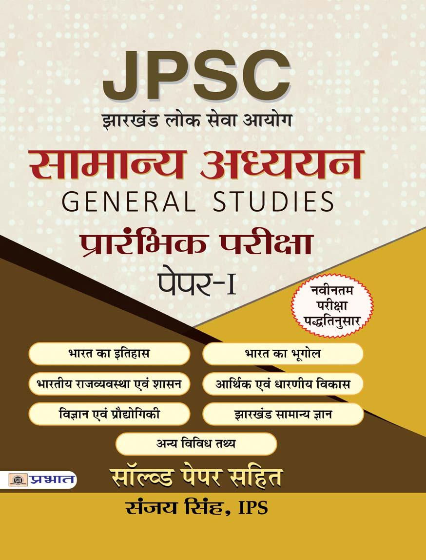JPSC Jharkhand Lok Seva Ayog Samanya Adhdhayan (Prarambhik Pariksha) Paper -I (PB)