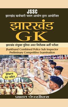 Jharkhand GK (PB)