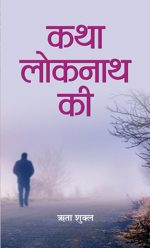 Katha Loknath Ki